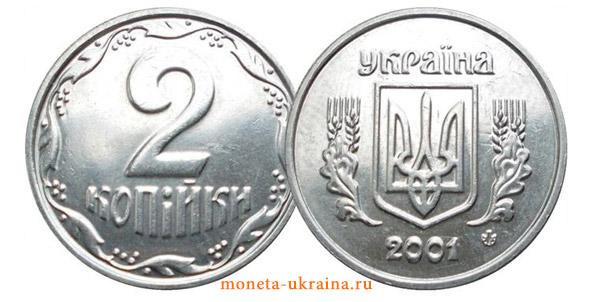 Цены на 2 копейки 2001 года ольвия асс монета