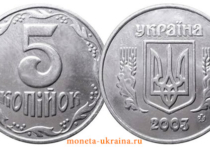 5 копеек 1992 года Украины - 5 копійок 1992 року