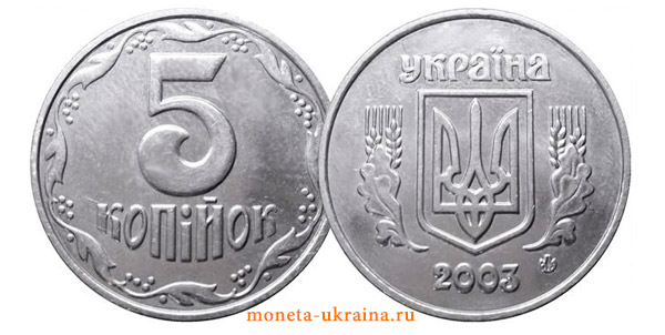 5 копеек 2010 года Украины - 5 копійок 2010 року