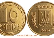 10 копеек 1992 года Украины - 10 копійок 1992 року