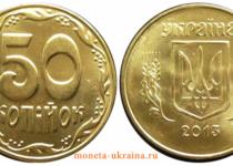 Цена 50 копеек 2016 года Украины — 50 копійок 2016 року ціна