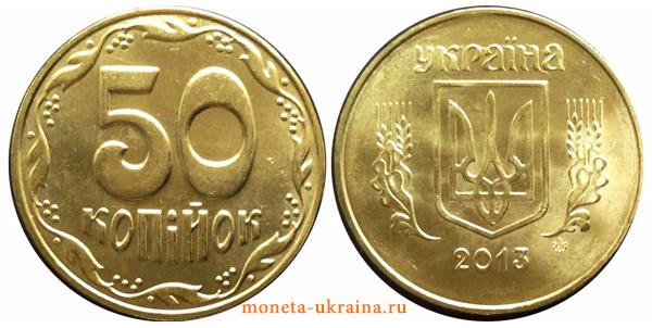 50 копеек 2008 года Украины - 50 копійок 2008 року