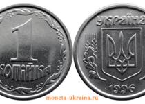 Цена 1 копейки 2001 года Украины – 1 копійка 2001 року ціна