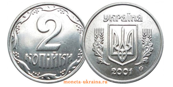 2 копейки Украина цена - 2 копійки ціна