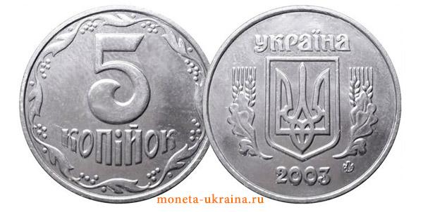 5 копеек 1996 года Украины - 5 копійок 1996 року
