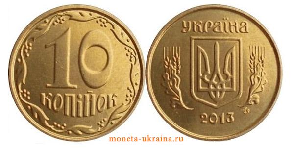10 копеек 2010 года Украины - 10 копійок 2010 року