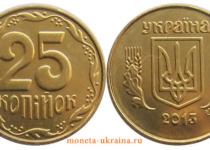 25 копеек 1992 года Украины - 25 копійок 1992 року